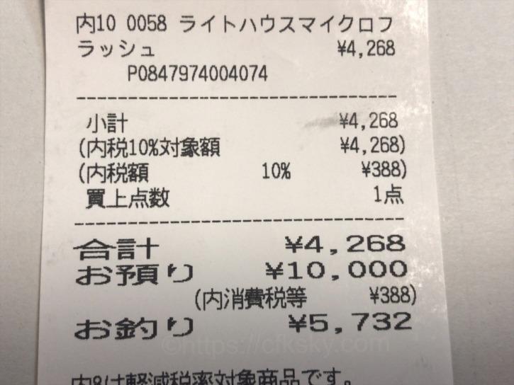 GOAL ZEROライトハウスマイクロフラッシュを定価で購入できたレシート