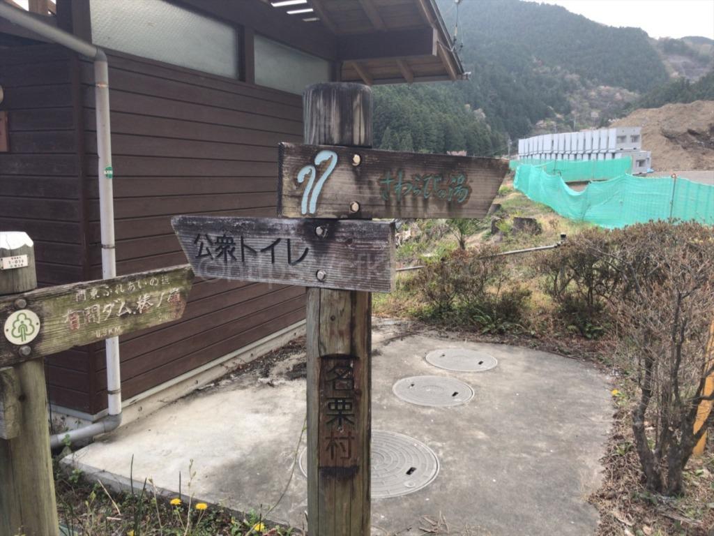 棒ノ折山・棒ノ嶺登山、名栗の壁画近くにある公衆トイレ