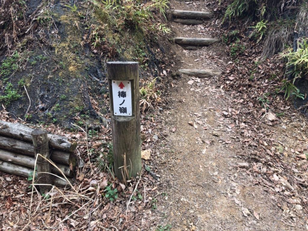 棒ノ折山・棒ノ嶺 登山の下山コースでの棒ノ嶺案内表示