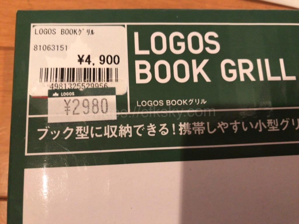 ロゴスBookグリルを購入した値段