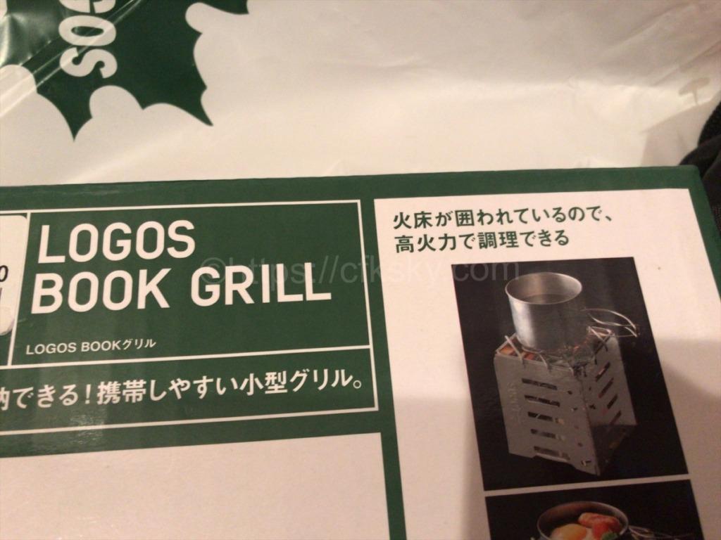 ロゴスのBook グリルを購入